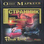 Олег Маркеев — Цена посвящения: Время зверя (аудиокнига)