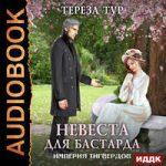 Тереза Тур — Империя Тигвердов. Невеста для бастарда (аудиокнига)
