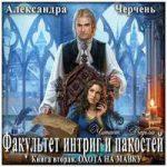 Александра Черчень — Факультет интриг и пакостей- 2.Охота на мавку (аудиокнига)