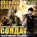Солдат — Василий Сахаров (аудиокнига)