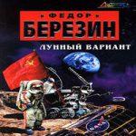 Федор Березин — Лунный вариант (аудиокнига)