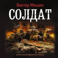 Солдат (аудиокнига)
