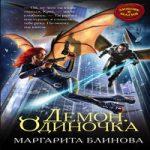 Маргарита Блинова — Демон. Одиночка (аудиокнига)