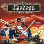 Сергей Зверев — Господа офицеры (аудиокнига)