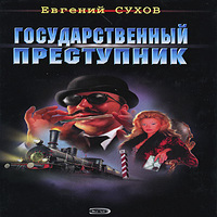 Государственный преступник (аудиокнига)