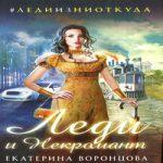 Екатерина Лесина — Леди и Некромант (аудиокнига)