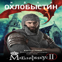 Магнификус II (аудиокнига)