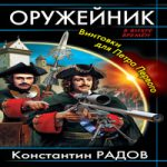 Константин Радов — Оружейник. Винтовки для Петра Первого (аудиокнига)