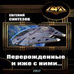 Евгений Синтезов — Перерожденные и иже с ними (аудиокнига)