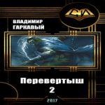 Владимир Гаркавый — Перевертыш 2 (аудиокнига)