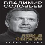 Владимир Соловьев — Революция консерваторов. Война миров (аудиокнига)