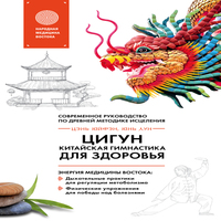 Цигун – китайская гимнастика для здоровья. Современное руководство по древней методике исцеления (аудиокнига)
