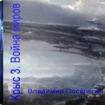Владимир Поселягин — Война миров (аудиокнига)