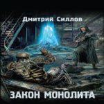 Дмитрий Силлов — Закон монолита (аудиокнига)