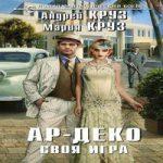 Андрей Круз — Ар-Деко. Своя игра (аудиокнига)