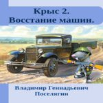 Владимир Поселягин — Крыс 2. Восстание машин. (аудиокнига)