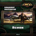 Владимир Поселягин — Псион (аудиокнига)