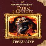Тереза Тур — Танго в пустоте (аудиокнига)