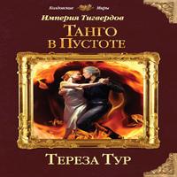 Танго в пустоте (аудиокнига)