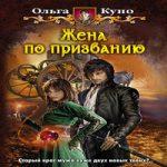 Ольга Куно — Жена по призванию (аудиокнига)