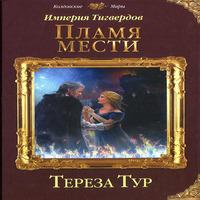 Империя Тигвердов. Пламя мести (аудиокнига)