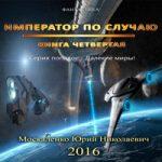 Юрий Москаленко — Далёкие миры. Книга четвёртая. Император по Случаю (аудиокнига)