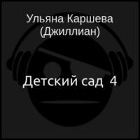 Детский сад-4 (аудиокнига)