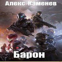 Макс Вольф 4. Барон (аудиокнига)