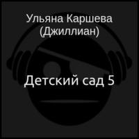 Детский сад-5 (аудиокнига)