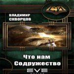 Владимир Скворцов — Что нам Содружество (аудиокнига)