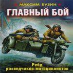 Максим Бузин — Главный бой. Рейд разведчиков-мотоциклистов (аудиокнига)