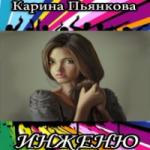 Карина Пьянкова — Инженю (аудиокнига)