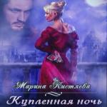 Марина Кистяева   — Купленная ночь (аудиокнига)