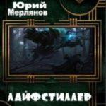 Юрий Мерлянов — Лайфстиллер (аудиокнига)