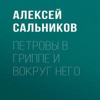 Петровы в гриппе и вокруг него (аудиокнига)