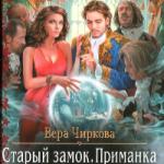 ВЕРА ЧИРКОВА — Приманка (аудиокнига)