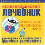 Павел Волков — Психологический лечебник:  Разнообразие человеческих миров  Клиническая характерология (аудиокнига)