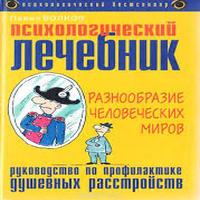 Павел Волков - Психологический лечебник:  Разнообразие человеческих миров  Клиническая характерология (аудиокнига)