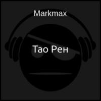 Тао Рен (аудиокнига)