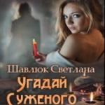 Светлана Шавлюк — Угадай суженого (аудиокнига)