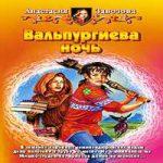 Анастасия Завозова — Вальпургиева ночь (аудиокнига)