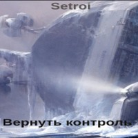 Setroi - Вернуть контроль (аудиокнига)