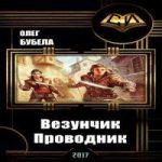 Олег Бубела — Везунчик 3. Проводник (аудиокнига)