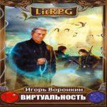 Игорь Воронкин — Виртуальность (аудиокнига)