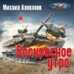 Михаил Алексеев — Воскресное утро (аудиокнига)