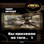 Тимур Айтбаев — Вы призвали не того… Книга 1 (аудиокнига)