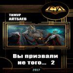 Тимур Айтбаев — Вы призвали не того… Книга 2 (аудиокнига)