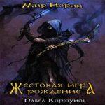 Павел Коршунов — Жестокая игра. Рождение (аудиокнига)