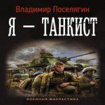 Владимир Поселягин — Я – танкист (аудиокнига)