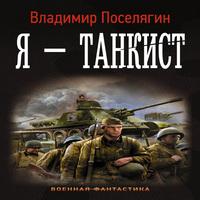 Я – танкист (аудиокнига)